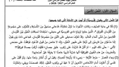Photo of صف ثامن امتحان نهاية الفصل الأول لغة عربية 2017