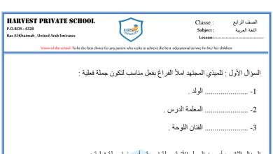 Photo of صف رابع لغة عربية ورقة عمل 2