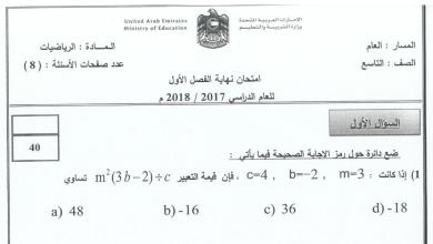 Photo of صف تاسع عام رياضيات امتحان نهاية الفصل الأول 2017