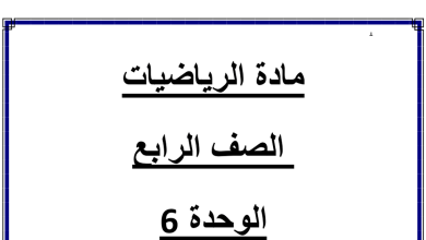 Photo of صف رابع رياضيات مراجعة الوحدة السادسة القسمة على عدد مكون من رقمين فصل أول