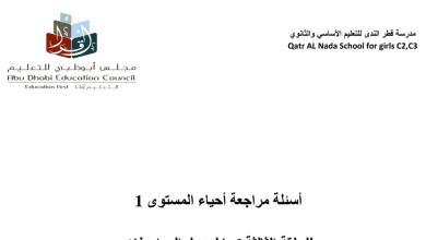 Photo of أوراق عمل مراجعة أحياء صف عاشر فصل ثاني