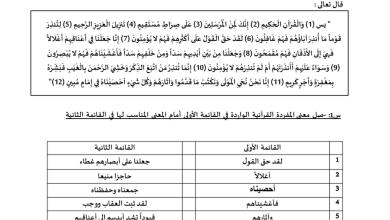 Photo of مذكرة تربية إسلامية صف ثامن فصل أول