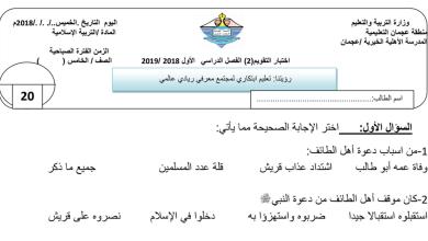 Photo of اختبار التقويم الثاني تربية إسلامية صف خامس فصل أول