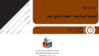 Photo of اختبار نهاية العام الدراسي 2017 تربية إسلامية صف ثاني عشر فصل أول