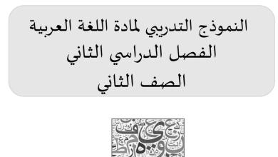 Photo of النموذج التدريبي لغة عربية صف ثاني فصل ثاني
