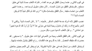 Photo of فصل أول ورقة عمل لغة عربية صف ثالث