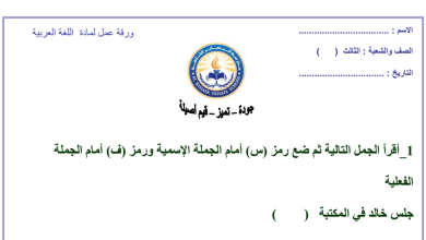 Photo of صف ثالث ورق عمل الجملة الاسمية والفعلية لغة عربية