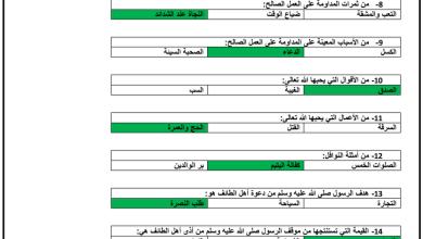 Photo of صف خامس فصل أول مراجعة تربية إسلامية مع الحل