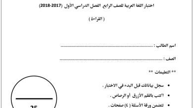 Photo of صف رابع فصل أول امتحان لغة عربية