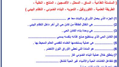 Photo of ثالث علوم مراجعة عامة وتهيئة لاختبار الفصل الأول