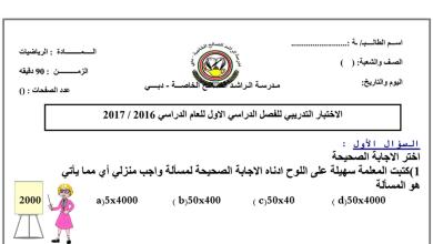 Photo of خامس رياضيات امتحان تدريبي