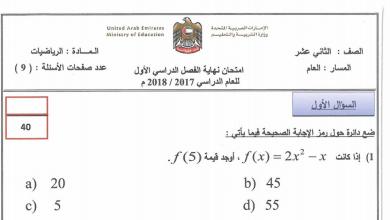 Photo of ثاني عشر عام رياضيات امتحان نهاية الفصل الأول 2017