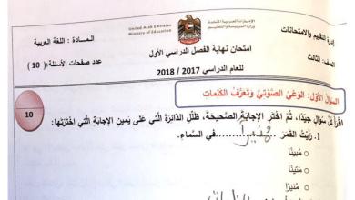 Photo of امتحان نهاية الفصل الأول 2017 لغة عربية صف ثالث فصل أول