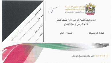 Photo of امتحان نهاية الفصل الأول 2016 رياضيات مع الحل صف عاشر