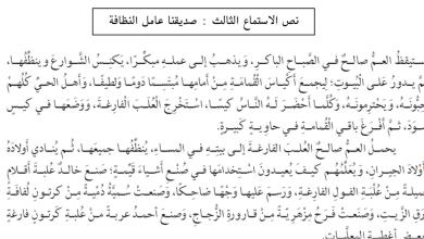 Photo of نصوص استماع لغة عربية صف رابع فصل أول