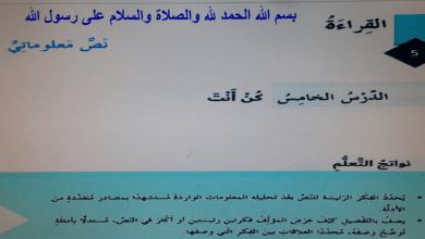 Photo of حل كامل دروس الفصل الأول لغة عربية صف ثامن