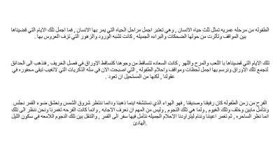 Photo of موضوع عن أيام الطفوله  لغة عربية صف حادي عشر فصل أول