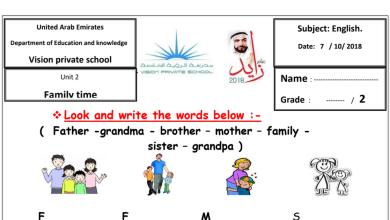 Photo of أوراق عمل الوحدة الثانية  family time لغة إنجليزية صف ثاني فصل أول