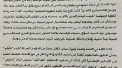 Photo of استجابة أدبية قصة البدين والنحيف لغة عربية صف ثاني عشر فصل أول