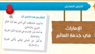 Photo of الإمارات في خدمة العالم تربية إسلامية صف سادس فصل أول