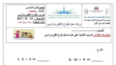 Photo of ورقة عمل الطرح الافقي و الرأسي رياضيات صف أول فصل أول