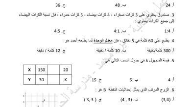 Photo of نموذج لامتحان نهاية الفصل الأول رياضيات صف سادس فصل أول