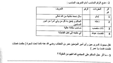 Photo of أوراق عمل تربية إسلامية (المستظلون في ظل الرحمن – البعث والنشور) للصف السابع فصل أول