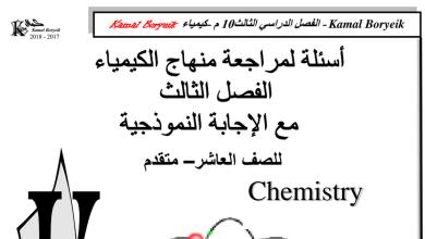 Photo of اسئلة مراجعة كيمياء صف عاشر متقدم فصل ثالث