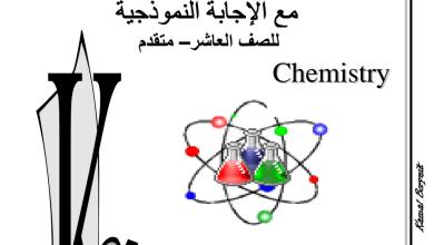 Photo of اسئلة مراجعة كيمياء صف عاشر متقدم فصل ثاني