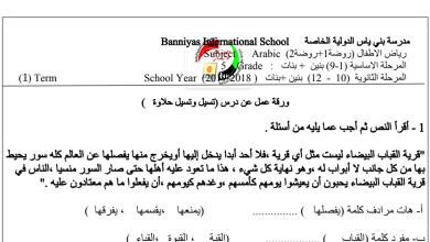 Photo of ورقة عمل درس تسيل وتسيل حلاوة لغة عربية صف خامس فصل أول