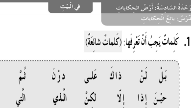 Photo of درس بائع الحكايات لغة عربية صف ثالث فصل أول