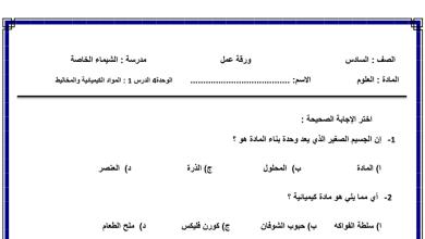 Photo of ورق عمل الوحدة الرابعة الدرس الأول المواد الكيميائية والمخاليط علوم صف سادس فصل أول