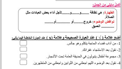 Photo of ورقة عمل الطهارة ونواقض الوضوء تربية إسلامية صف ثاني فصل أول