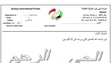 Photo of حل درس آية الكرسي تربية إسلامية صف ثاني فصل أول