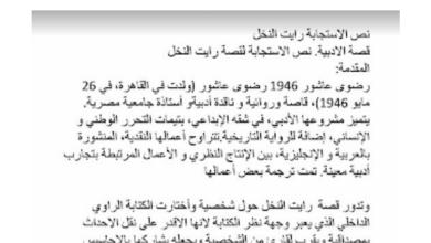 Photo of استجابة أدبية رأيت النخل لغة عربية صف ثاني عشر فصل أول