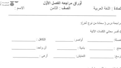 Photo of أوراق مراجعة لامتحان نهاية الفصل لغة عربية صف ثامن فصل أول