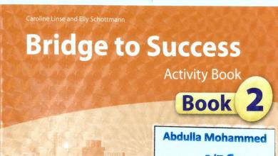 Photo of حل كتاب الأكتيف بوك لغة إنجليزية صف ثاني فصل أول