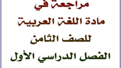 Photo of مراجعة لغة عربية صف ثامن فصل أول