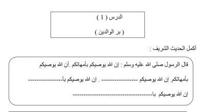Photo of ورقة عمل بر الوالدين تربية إسلامية صف ثالث فصل أول