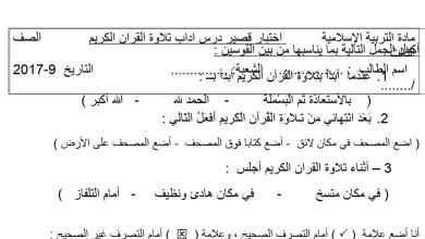 Photo of ورقة عمل آداب تلاوة القرآن تربية إسلامية صف ثالث فصل أول