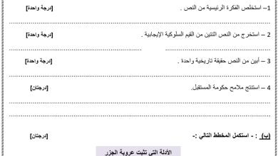 Photo of اختبار قصير دراسات اجتماعية صف ثامن فصل أول