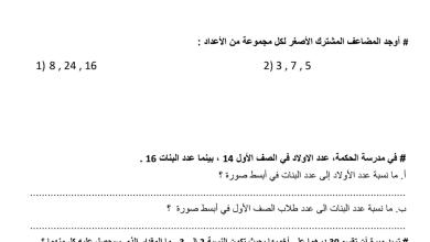 Photo of اوراق عمل رياضيات صف سادس فصل اول