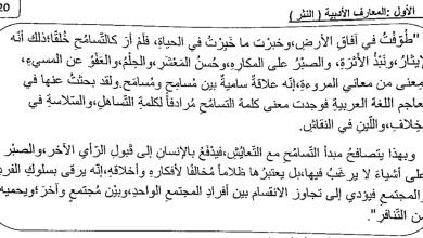 Photo of أوراق عمل (مراجعة) لغة عربية للصف السادس فصل أول