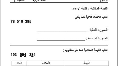 Photo of ورقة عمل (كتابة الأعداد) رياضيات للصف الرابع فصل أول