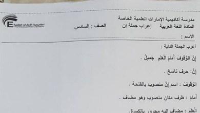 Photo of ورقة عمل لغة عربية صف سادس فصل أول