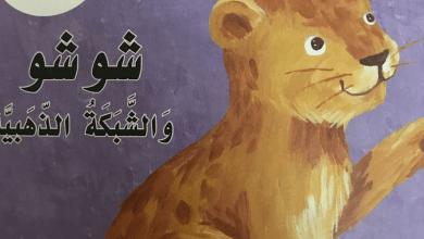 Photo of حل درس شوشو والشبكة الذهبية لغة عربية صف أول
