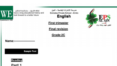 Photo of أوراق مراجعة منتصف الفصل الأول لغة انجليزية صف ثاني