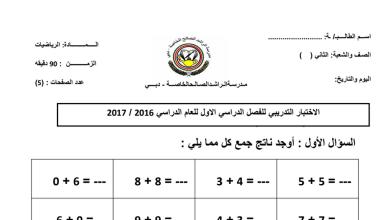 Photo of امتحان تدريبي رياضيات صف ثاني فصل أول