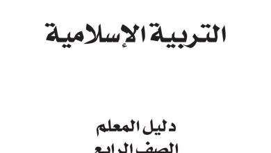 Photo of دليل المعلم تربية إسلامية صف رابع