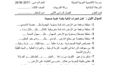 Photo of مراجعة علوم للاختبار الصف الثالث الفصل الثاني مدرسة الاكاديمية العربية 2017-2018
